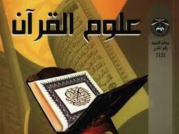 Ulumul Qur'an II